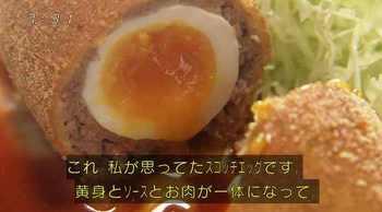 12話のスコッチエッグ.jpg