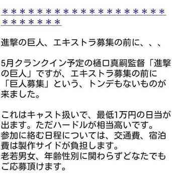 巨人エキストラ募集01.jpeg
