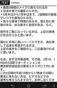 巨人エキストラ募集02.jpg