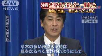田村厚生労働大臣.jpg